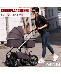 Акция moon nuova air